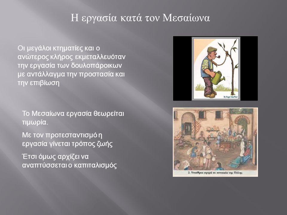 Η εργασία σε αρχαία Ελλάδα και Ρώμη Ως γνωστό οι πολίτες θεωρούσαν την εργασία απαξιωτική και δεν εργαζόταν ακόμα και αν ζούσαν άθλια Εργαζόταν οι δού