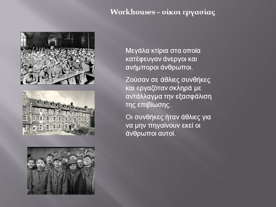 Συνθήκες εργασίας-διαβίωσης κατά τη βιομηχανική επανάσταση Χαρακτηριστική ήταν η εκτεταμένη παιδική εργασία στα ορυχεία και στα εργοστάσια χωρίς προστ