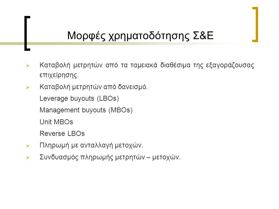 Μορφές χρηματοδότησης Σ&Ε  Καταβολή μετρητών από τα ταμειακά διαθέσιμα της εξαγοράζουσας επιχείρησης.
