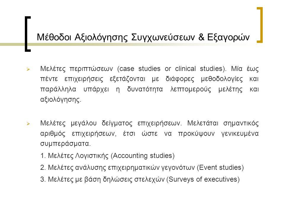 Μέθοδοι Αξιολόγησης Συγχωνεύσεων & Εξαγορών  Μελέτες περιπτώσεων (case studies or clinical studies).