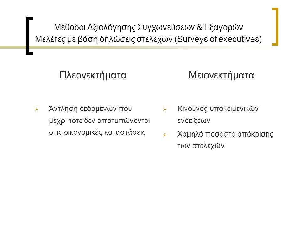 Μέθοδοι Αξιολόγησης Συγχωνεύσεων & Εξαγορών Μελέτες με βάση δηλώσεις στελεχών (Surveys of executives) Πλεονεκτήματα  Άντληση δεδομένων που μέχρι τότε δεν αποτυπώνονται στις οικονομικές καταστάσεις Μειονεκτήματα  Κίνδυνος υποκειμενικών ενδείξεων  Χαμηλό ποσοστό απόκρισης των στελεχών