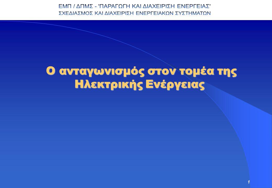 2 Δομή του τομέα Ηλεκτρικής Ενέργειας : 4 μοντέλα