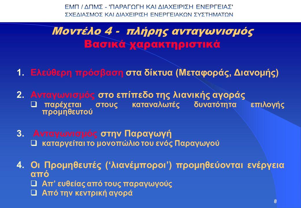 8 Μοντέλο 4 - πλήρης ανταγωνισμός Βασικά χαρακτηριστικά 1.Ελεύθερη πρόσβαση στα δίκτυα (Μεταφοράς, Διανομής) 2.Ανταγωνισμός στο επίπεδο της λιανικής α