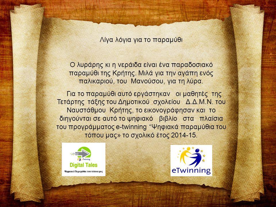 Λίγα λόγια για το παραμύθι Ο λυράρης κι η νεράιδα είναι ένα παραδοσιακό παραμύθι της Κρήτης. Μιλά για την αγάπη ενός παλικαριού, του Μανούσου, για τη