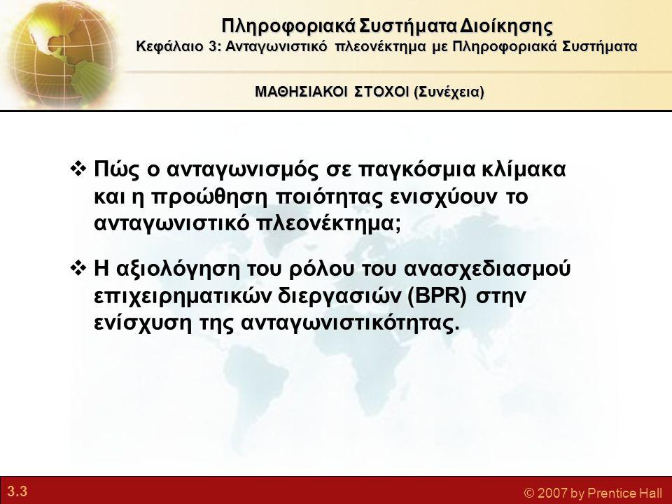 3.3 © 2007 by Prentice Hall  Πώς ο ανταγωνισμός σε παγκόσμια κλίμακα και η προώθηση ποιότητας ενισχύουν το ανταγωνιστικό πλεονέκτημα;  Η αξιολόγηση