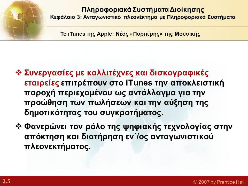 3.6 © 2007 by Prentice Hall Το iTunes της Apple: Νέος «Πορτιέρης» της Μουσικής Πληροφοριακά Συστήματα Διοίκησης Κεφάλαιο 3: Ανταγωνιστικό πλεονέκτημα με Πληροφοριακά Συστήματα