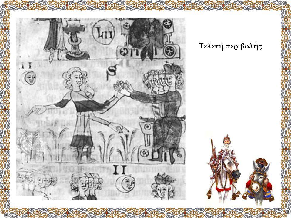 Ο όρκος πίστης και υποταγής (Homagium).Ο υποτελής βάζει τα δύο χέρια του στα χέρια του φεουδάρχη.