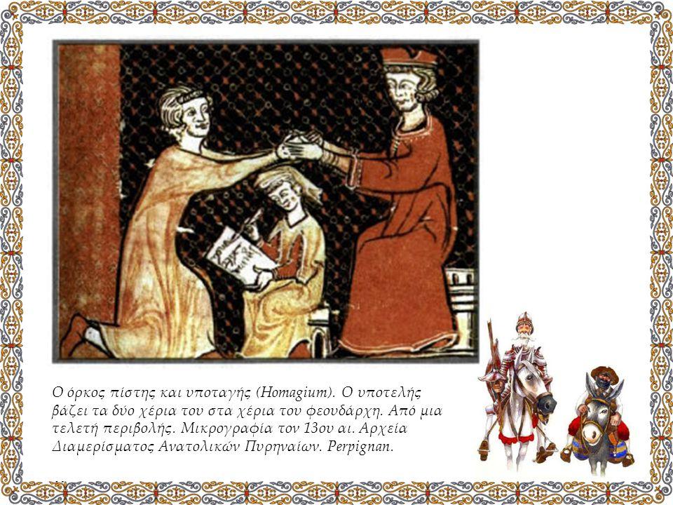 Ο όρκος πίστης και υποταγής (Homagium). Ο υποτελής βάζει τα δύο χέρια του στα χέρια του φεουδάρχη. Από μια τελετή περιβολής. Μικρογραφία τον 13ου αι.