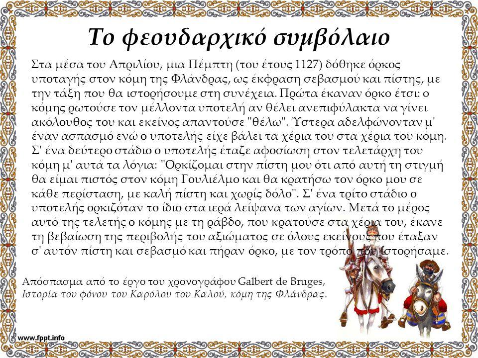 Το φεουδαρχικό συμβόλαιο Στα μέσα του Απριλίου, μια Πέμπτη (του έτους 1127) δόθηκε όρκος υποταγής στον κόμη της Φλάνδρας, ως έκφραση σεβασμού και πίστ