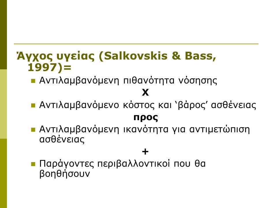 Άγχος υγείας (Salkovskis & Bass, 1997)= Αντιλαμβανόμενη πιθανότητα νόσησης Χ Αντιλαμβανόμενο κόστος και 'βάρος' ασθένειας προς Αντιλαμβανόμενη ικανότητα για αντιμετώπιση ασθένειας + Παράγοντες περιβαλλοντικοί που θα βοηθήσουν