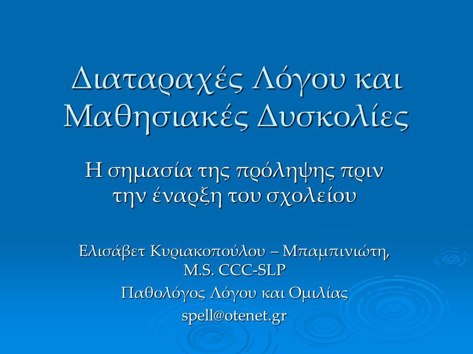 Διαταραχές Λόγου και Μαθησιακές Δυσκολίες Η σημασία της πρόληψης πριν την έναρξη του σχολείου Ελισάβετ Κυριακοπούλου – Μπαμπινιώτη, M.S. CCC-SLP Παθολ
