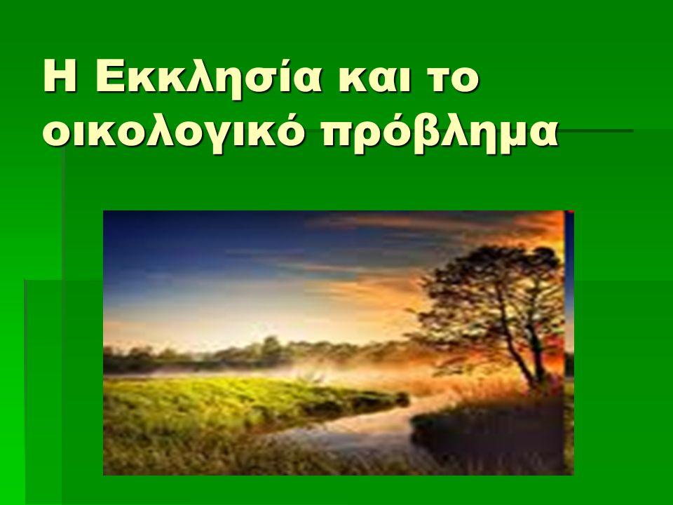  Η φύση είναι κτίση του θεού.
