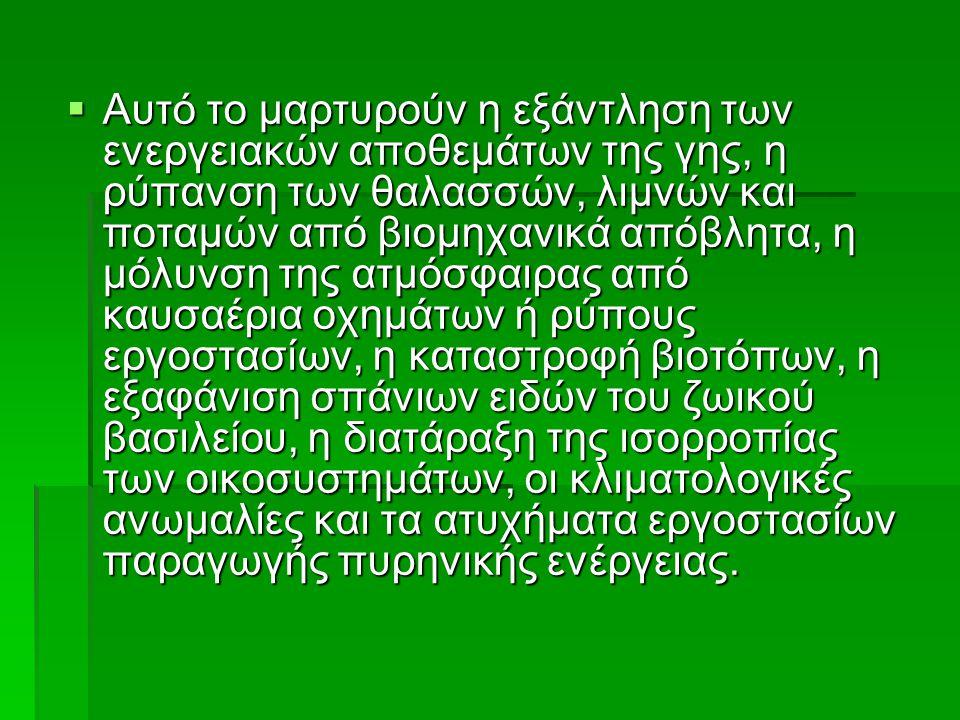 Για την εργασία εργάστηκαν οι μαθητές: Κώστας Παπαδόπουλος, Μάριος Θεοχάρους και Κυριάκος Νικολαίδης