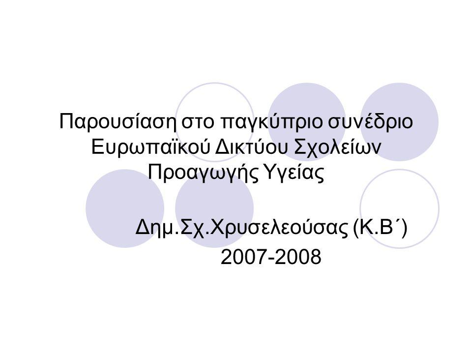 Παρουσίαση στο παγκύπριο συνέδριο Ευρωπαϊκού Δικτύου Σχολείων Προαγωγής Υγείας Δημ.Σχ.Χρυσελεούσας (Κ.Β΄) 2007-2008