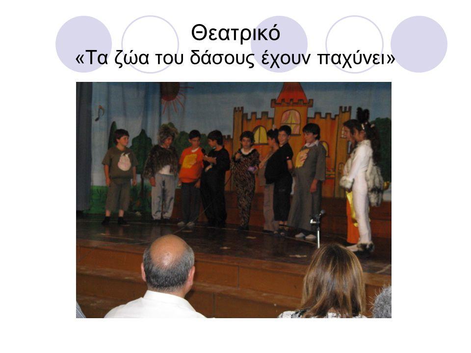 Θεατρικό «Τα ζώα του δάσους έχουν παχύνει»