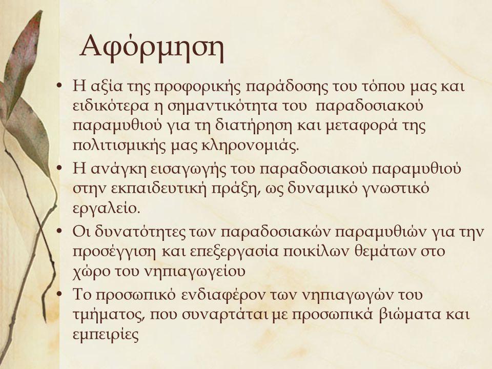 Στοχοθεσία προγράμματος Το πολιτιστικό πρόγραμμα επικεντρώθηκε στην εξέλιξη της προφορικής ελληνικής παράδοσης (από τον Όμηρο έως τους σύγχρονους παραμυθάδες) και στην επεξεργασία των συναισθημάτων και αξιών που προάγονται από τα ελληνικά λαϊκά παραμύθια.