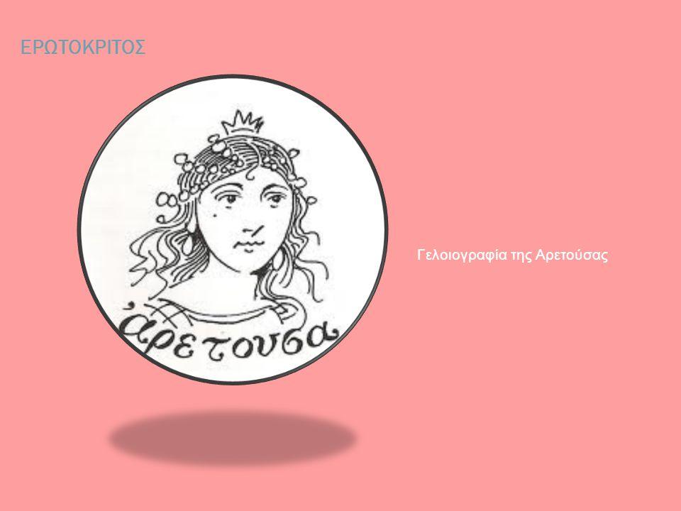 ΕΡΩΤΟΚΡΙΤΟΣ Γελοιογραφία της Αρετούσας