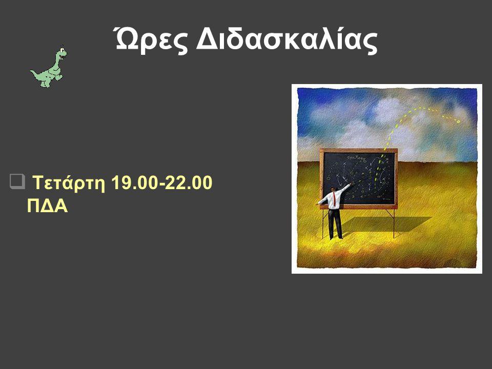 Ώρες Διδασκαλίας  Τετάρτη 19.00-22.00 ΠΔΑ