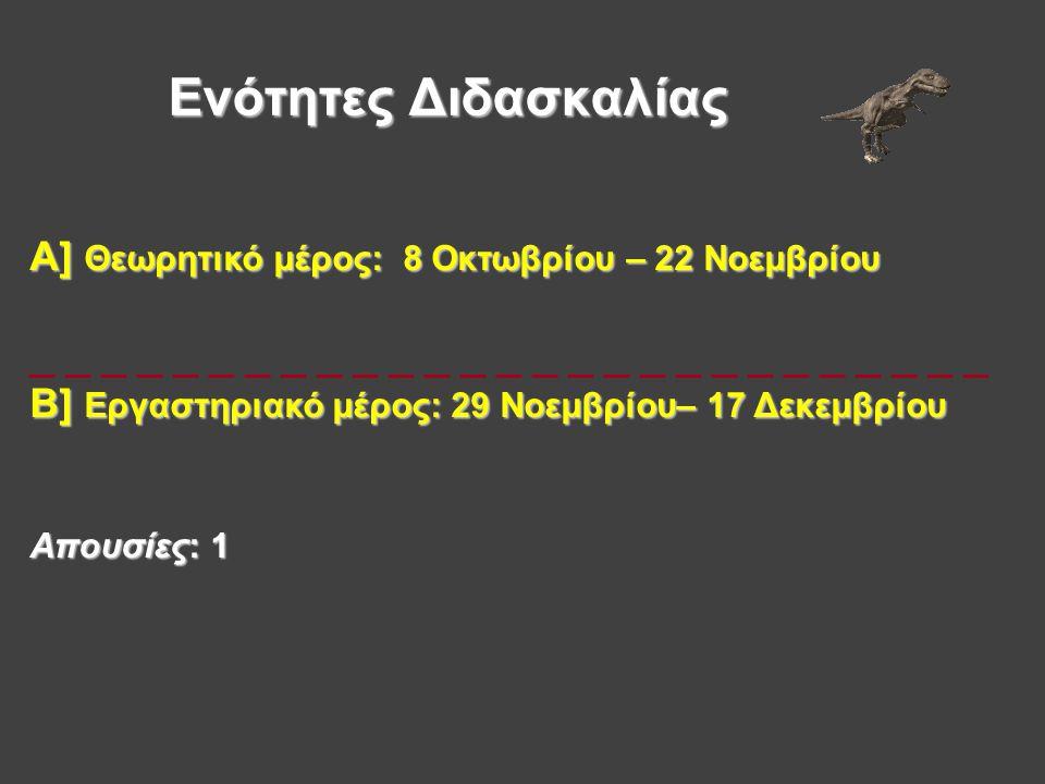 Ενότητες Διδασκαλίας Α] Θεωρητικό μέρος: 8 Οκτωβρίου – 22 Νοεμβρίου Β] Εργαστηριακό μέρος: 29 Νοεμβρίου– 17 Δεκεμβρίου Απουσίες: 1
