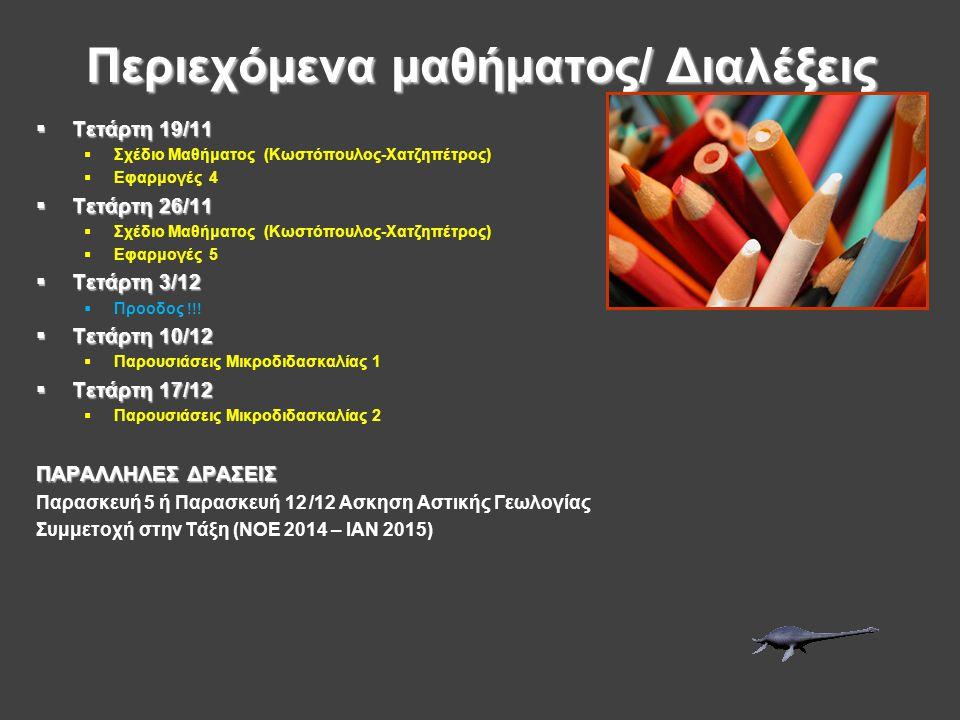 Περιεχόμεναμαθήματος/ Διαλέξεις Περιεχόμενα μαθήματος/ Διαλέξεις  Τετάρτη 19/11  Σχέδιο Μαθήματος (Κωστόπουλος-Χατζηπέτρος)  Εφαρμογές 4  Τετάρτη 26/11  Σχέδιο Μαθήματος (Κωστόπουλος-Χατζηπέτρος)  Εφαρμογές 5  Τετάρτη 3/12  Προοδος !!.