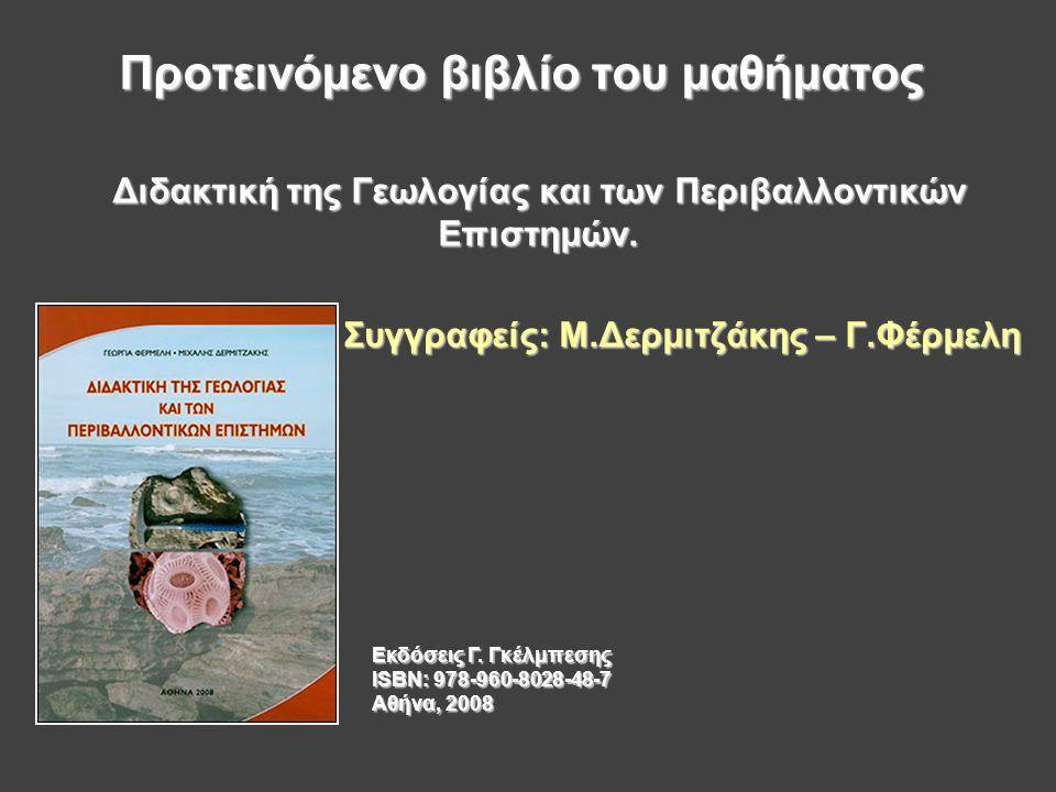 Προτεινόμενο βιβλίο του μαθήματος Διδακτική της Γεωλογίας και των Περιβαλλοντικών Επιστημών.
