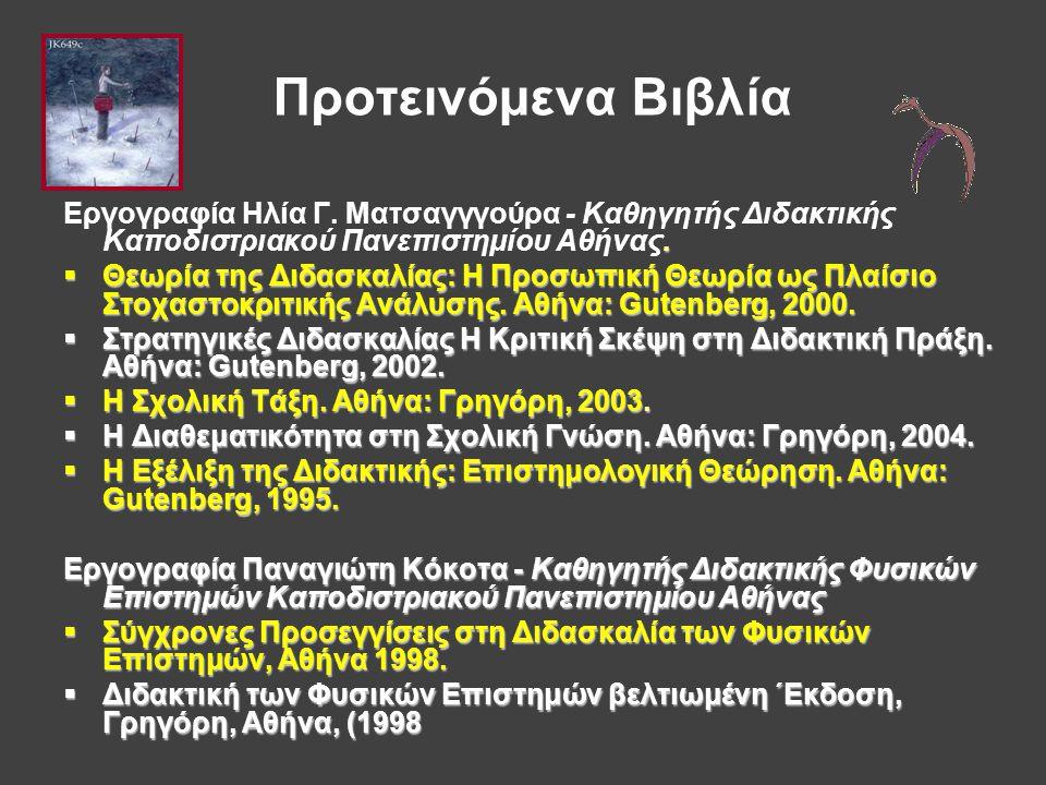 Εργογραφία Ηλία Γ. Ματσαγγγούρα - Καθηγητής Διδακτικής Καποδιστριακού Πανεπιστημίου Αθήνας.