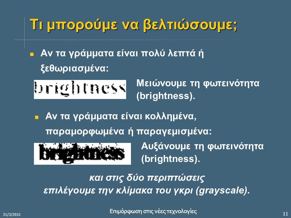 31/3/2015 Επιμόρφωση στις νέες τεχνολογίες 11 Τι μπορούμε να βελτιώσουμε; Αν τα γράμματα είναι πολύ λεπτά ή ξεθωριασμένα: Μειώνουμε τη φωτεινότητα (brightness).
