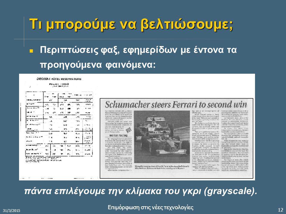 31/3/2015 Επιμόρφωση στις νέες τεχνολογίες 12 Τι μπορούμε να βελτιώσουμε; Περιπτώσεις φαξ, εφημερίδων με έντονα τα προηγούμενα φαινόμενα: πάντα επιλέγουμε την κλίμακα του γκρι (grayscale).