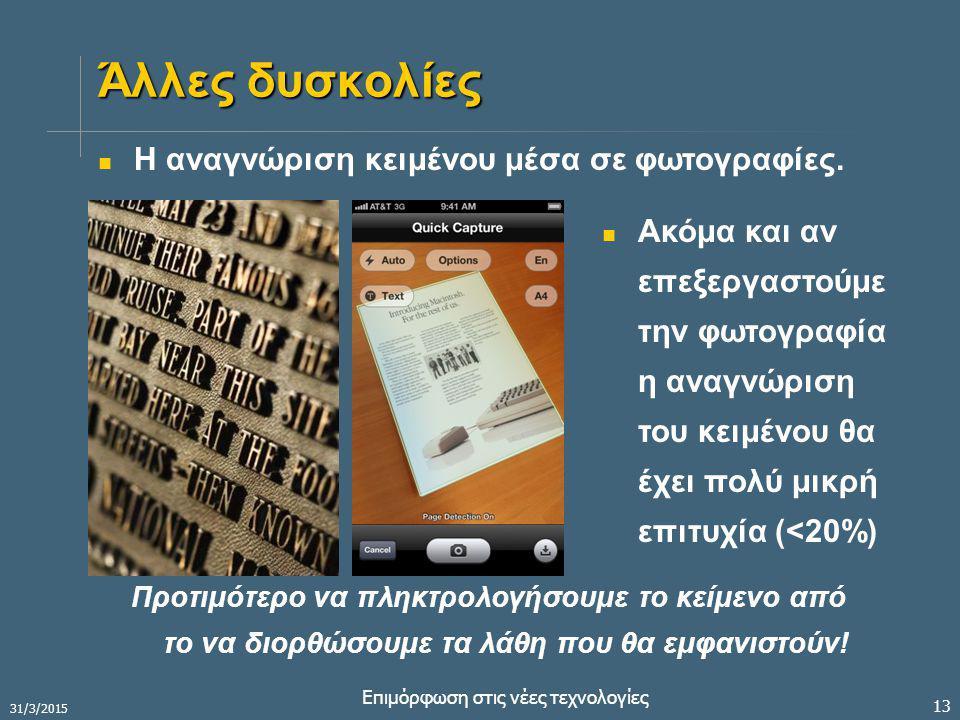 31/3/2015 Επιμόρφωση στις νέες τεχνολογίες 13 Άλλες δυσκολίες Η αναγνώριση κειμένου μέσα σε φωτογραφίες.