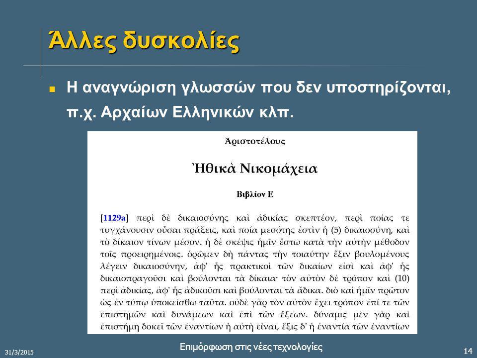 31/3/2015 Επιμόρφωση στις νέες τεχνολογίες 14 Άλλες δυσκολίες Η αναγνώριση γλωσσών που δεν υποστηρίζονται, π.χ.
