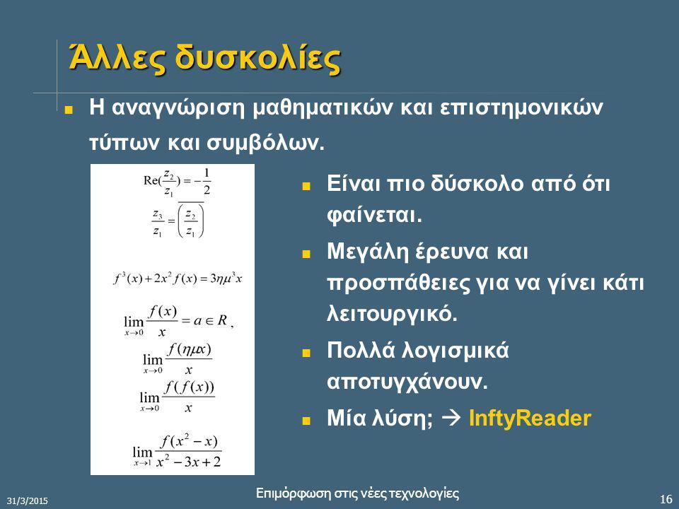 31/3/2015 Επιμόρφωση στις νέες τεχνολογίες 16 Άλλες δυσκολίες Η αναγνώριση μαθηματικών και επιστημονικών τύπων και συμβόλων.