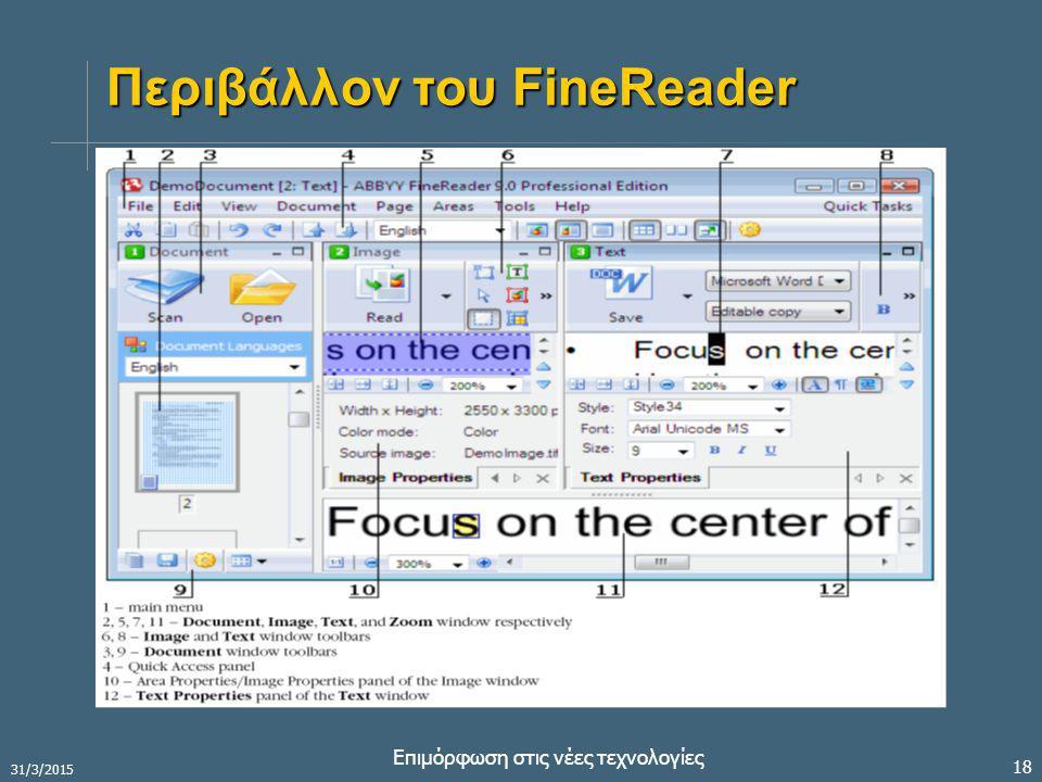 31/3/2015 Επιμόρφωση στις νέες τεχνολογίες 18 Περιβάλλον του FineReader Κείμενο