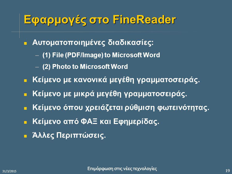 31/3/2015 Επιμόρφωση στις νέες τεχνολογίες 19 Εφαρμογές στο FineReader Αυτοματοποιημένες διαδικασίες: –(1) File (PDF/Image) to Microsoft Word –(2) Photo to Microsoft Word Κείμενο με κανονικά μεγέθη γραμματοσειράς.