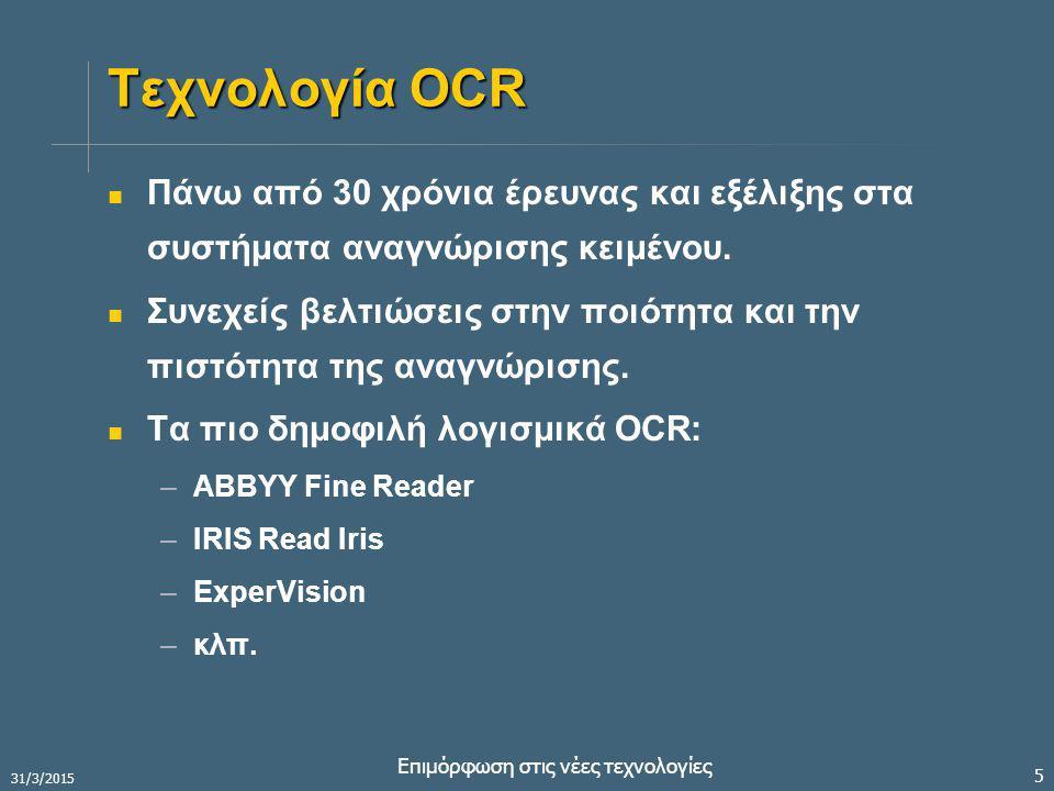 31/3/2015 Επιμόρφωση στις νέες τεχνολογίες 5 Τεχνολογία OCR Πάνω από 30 χρόνια έρευνας και εξέλιξης στα συστήματα αναγνώρισης κειμένου.