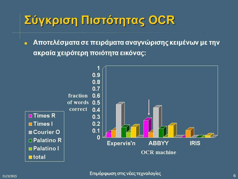 31/3/2015 Επιμόρφωση στις νέες τεχνολογίες 6 Σύγκριση Πιστότητας OCR Αποτελέσματα σε πειράματα αναγνώρισης κειμένων με την ακραία χειρότερη ποιότητα εικόνας: