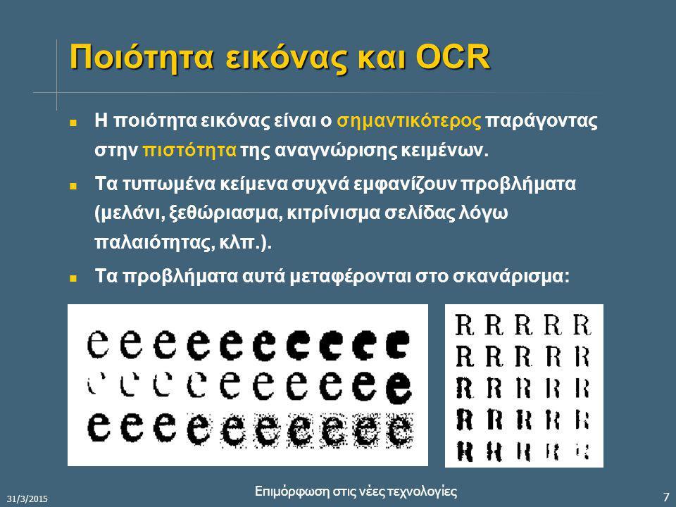 31/3/2015 Επιμόρφωση στις νέες τεχνολογίες 7 Ποιότητα εικόνας και OCR Η ποιότητα εικόνας είναι ο σημαντικότερος παράγοντας στην πιστότητα της αναγνώρισης κειμένων.