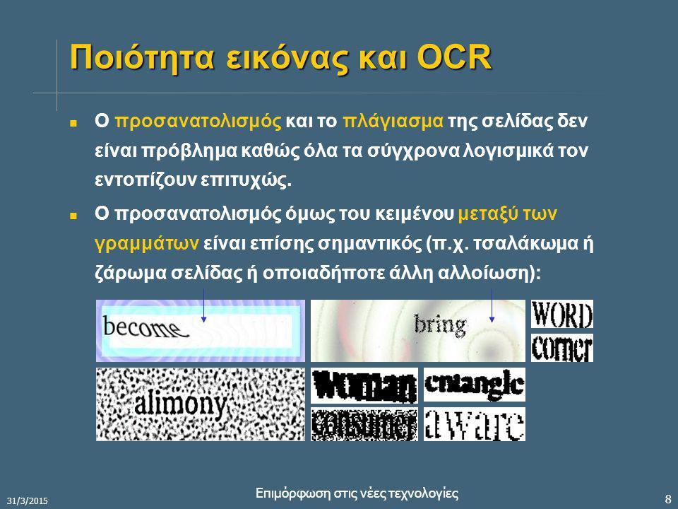 31/3/2015 Επιμόρφωση στις νέες τεχνολογίες 8 Ποιότητα εικόνας και OCR Ο προσανατολισμός και το πλάγιασμα της σελίδας δεν είναι πρόβλημα καθώς όλα τα σύγχρονα λογισμικά τον εντοπίζουν επιτυχώς.