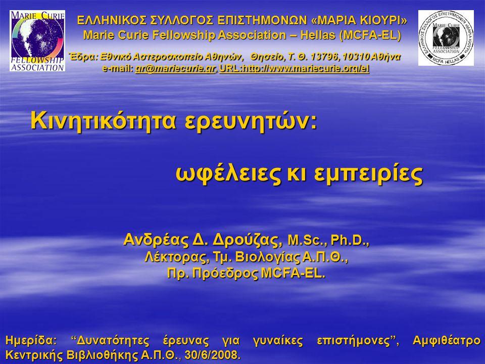 Δυνατότητες κινητικότητας 7 Ο Πρόγραμμα Πλαίσιο Ειδικό Πρόγραμμα «Άνθρωποι» Marie Curie actions Κινητικότητα ερευνητών (γεωγραφική): μετάβαση σε χώρα διαφορετική από τη χώρα διαμονής – καταγωγής για εκπόνηση ερευνητικού έργου.