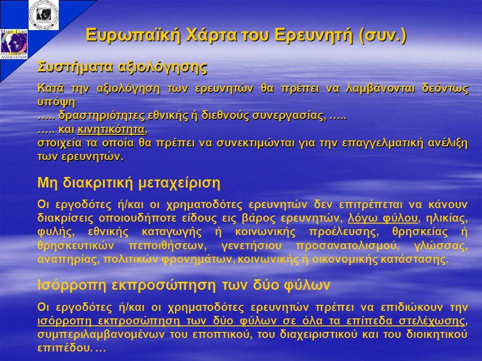 Ευρωπαϊκή Χάρτα του Ερευνητή (συν.) Συστήματα αξιολόγησης Κατά την αξιολόγηση των ερευνητών θα πρέπει να λαμβάνονται δεόντως υπόψη …..