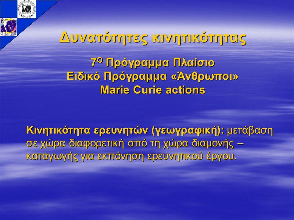 Marie Curie Fellows Association (MCFA) Marie Curie Fellows Association (MCFA) Σύλλογος των υποτρόφων Marie Curie της Ε.Ε., από τα Προγράμματα-Πλαίσιο για την Έρευνα Σύλλογος των υποτρόφων Marie Curie της Ε.Ε., από τα Προγράμματα-Πλαίσιο για την Έρευνα www.mcfa.eu www.mcfa.euwww.mcfa.eu Ελληνικός Σύλλογος Επιστημόνων «Μαρία Κιουρί» (MCFA-EL) www.mariecurie.org/el