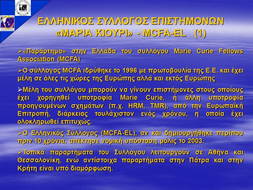 ΕΛΛΗΝΙΚΟΣ ΣΥΛΛΟΓΟΣ ΕΠΙΣΤΗΜΟΝΩΝ «ΜΑΡΙΑ ΚΙΟΥΡΙ» - MCFA-EL (1)  «Παράρτημα» στην Ελλάδα του συλλόγου Marie Curie Fellows Association (MCFA)  Ο σύλλογος MCFA ιδρύθηκε το 1996 με πρωτοβουλία της Ε.Ε.