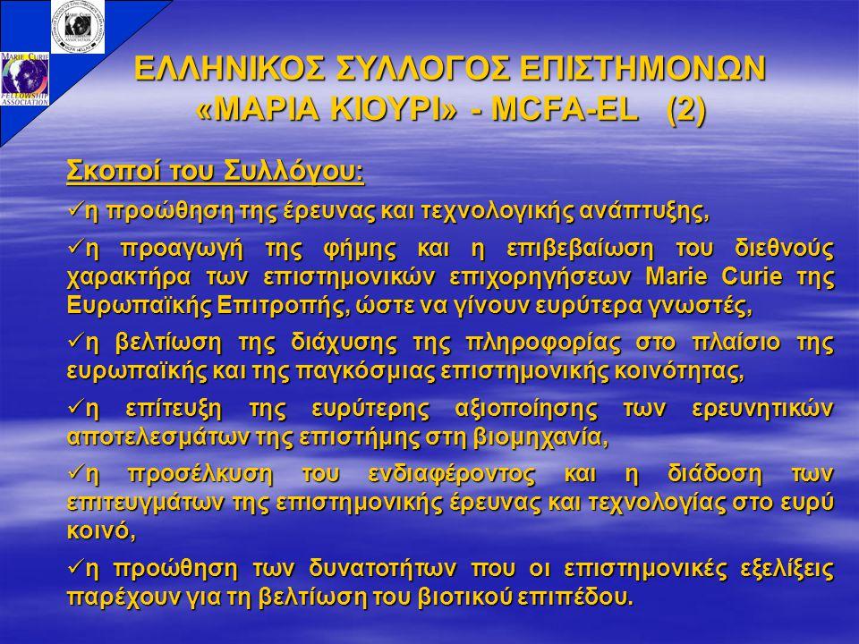 Σύσταση της Επιτροπής της 11 ης Μαρτίου 2005, σχετικά με την Ευρωπαϊκή Χάρτα του Ερευνητή και έναν Κώδικα Δεοντολογίας για την Πρόσληψη Ερευνητών (EEEE-OJ: L-75/2005)