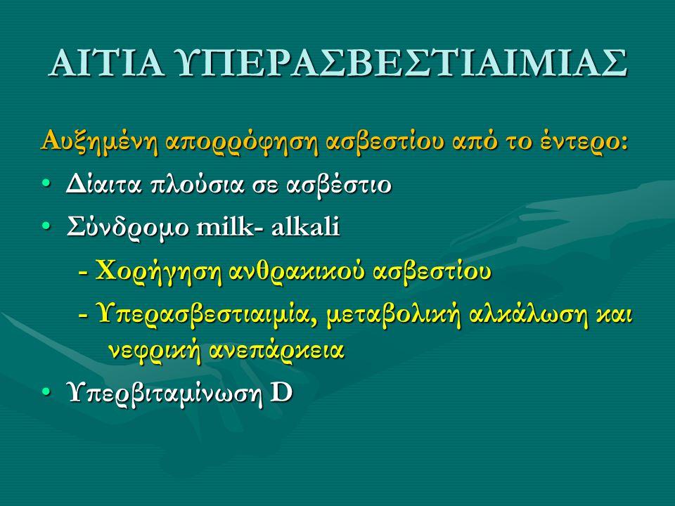 ΑΙΤΙΑ ΥΠΕΡΑΣΒΕΣΤΙΑΙΜΙΑΣ Αυξημένη απορρόφηση ασβεστίου από το έντερο: Δίαιτα πλούσια σε ασβέστιοΔίαιτα πλούσια σε ασβέστιο Σύνδρομο milk- alkaliΣύνδρομ
