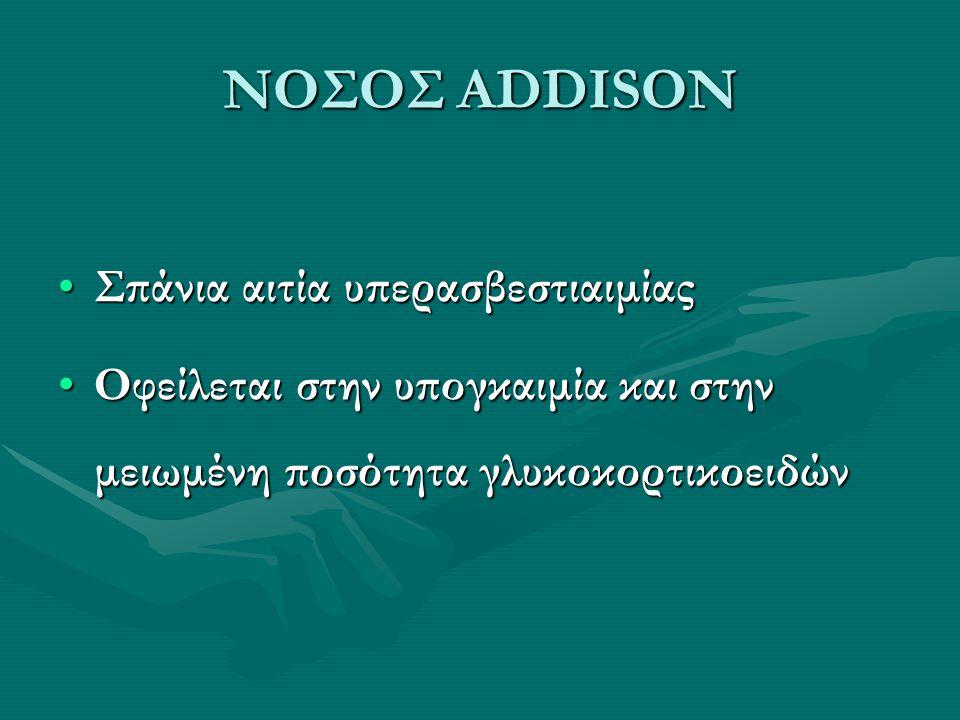 ΝΟΣΟΣ ADDISON Σπάνια αιτία υπερασβεστιαιμίαςΣπάνια αιτία υπερασβεστιαιμίας Οφείλεται στην υπογκαιμία και στην μειωμένη ποσότητα γλυκοκορτικοειδώνΟφείλ