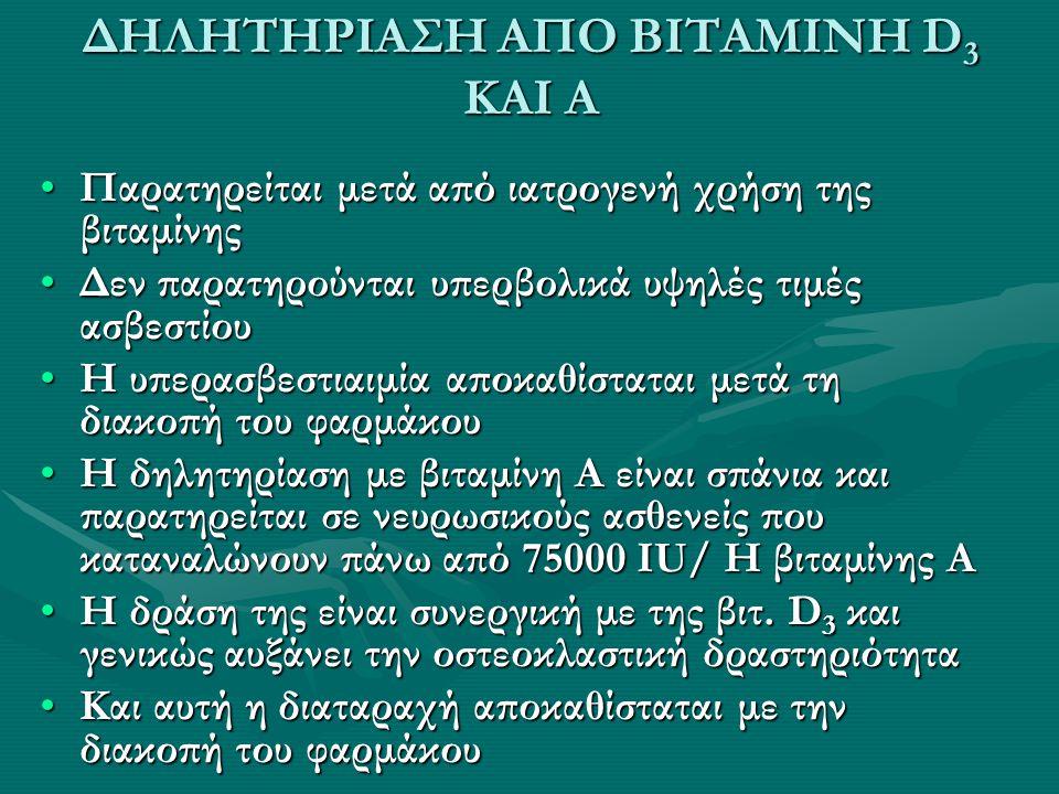 ΔΗΛΗΤΗΡΙΑΣΗ ΑΠΟ ΒΙΤΑΜΙΝΗ D 3 ΚΑΙ Α Παρατηρείται μετά από ιατρογενή χρήση της βιταμίνηςΠαρατηρείται μετά από ιατρογενή χρήση της βιταμίνης Δεν παρατηρο