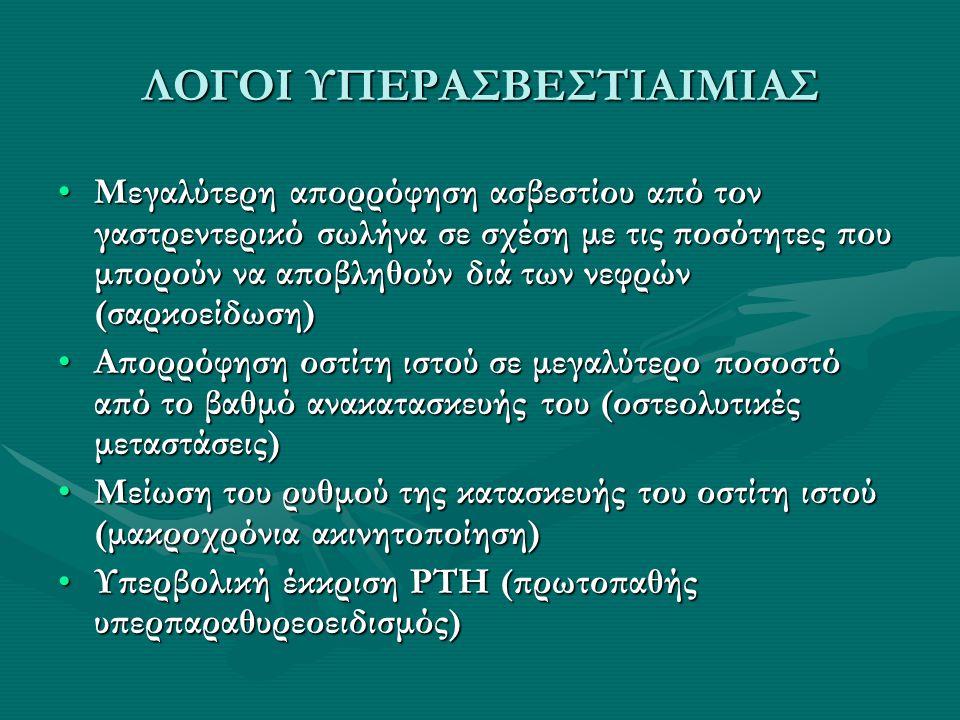 ΔΙΑΦΟΡΑ ΑΙΤΙΑ ΥΠΕΡΑΣΒΕΣΤΙΑΙΜΙΑΣ Θεραπεία με λίθιο (ανεβασμένη PTH)Θεραπεία με λίθιο (ανεβασμένη PTH) Θειαζιδικά διουρητικά (υποασβεστιουρία σε ασθενείς με αυξημένη οστική επαναρρόφηση)Θειαζιδικά διουρητικά (υποασβεστιουρία σε ασθενείς με αυξημένη οστική επαναρρόφηση) Φαιοχρωμοκύττωμα (ανεβασμένο επίπεδο PTHrP)Φαιοχρωμοκύττωμα (ανεβασμένο επίπεδο PTHrP) Σαρκοείδωση και άλλες κοκκιωματώδεις νόσοι (αυξημένη βιταμίνη D)Σαρκοείδωση και άλλες κοκκιωματώδεις νόσοι (αυξημένη βιταμίνη D) Οικογενής υποασβεστιουρική υπερασβεστιαιμίαΟικογενής υποασβεστιουρική υπερασβεστιαιμία - Ήπια υπερασβεστιαιμία - Ήπια υπερασβεστιαιμία - Υποασβεστιουρία - Υποασβεστιουρία - Υπερμαγνησιαιμία - Υπερμαγνησιαιμία - Αυξημένη PTH - Αυξημένη PTH