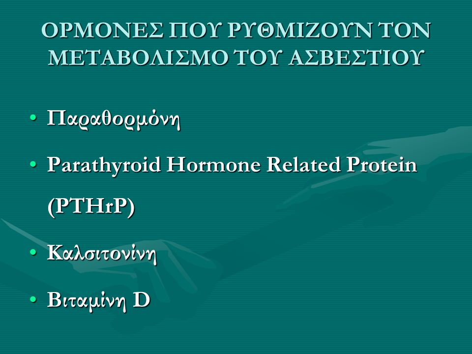 ΟΡΜΟΝΕΣ ΠΟΥ ΡΥΘΜΙΖΟΥΝ ΤΟΝ ΜΕΤΑΒΟΛΙΣΜΟ ΤΟΥ ΑΣΒΕΣΤΙΟΥ ΠαραθορμόνηΠαραθορμόνη Parathyroid Hormone Related Protein (PTHrP)Parathyroid Hormone Related Prot