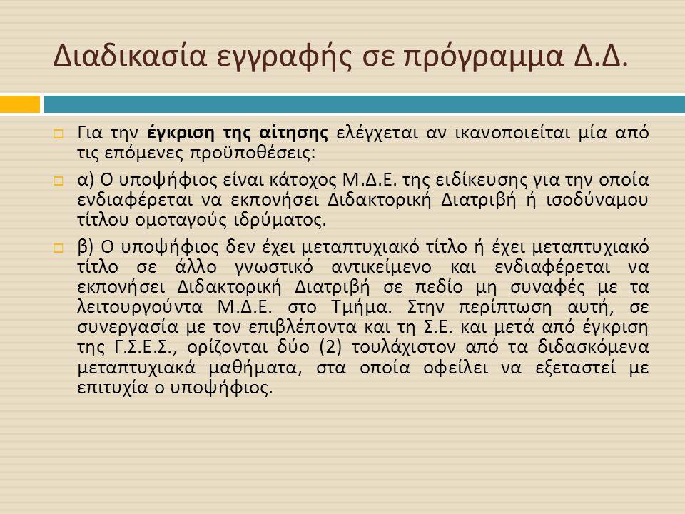  Για την έγκριση της αίτησης ελέγχεται αν ικανοποιείται μία από τις επόμενες προϋποθέσεις :  α ) Ο υποψήφιος είναι κάτοχος Μ.
