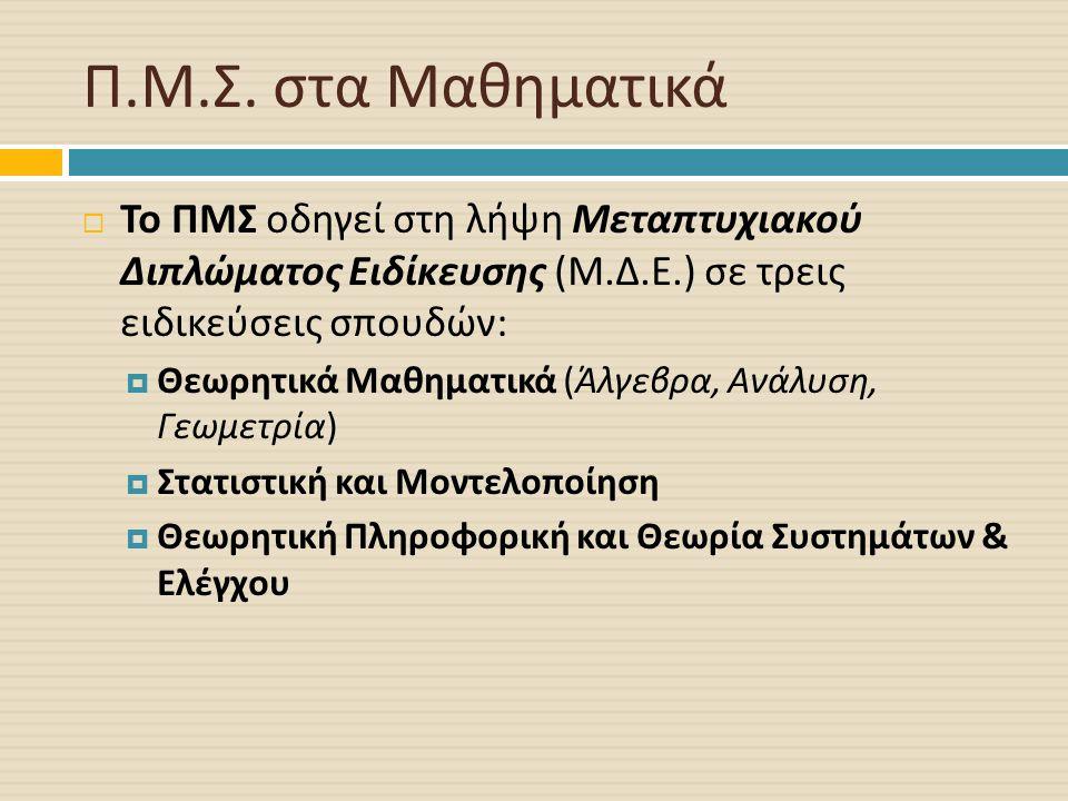 Π. Μ. Σ. στα Μαθηματικά  Το ΠΜΣ οδηγεί στη λήψη Μεταπτυχιακού Διπλώματος Ειδίκευσης ( Μ.