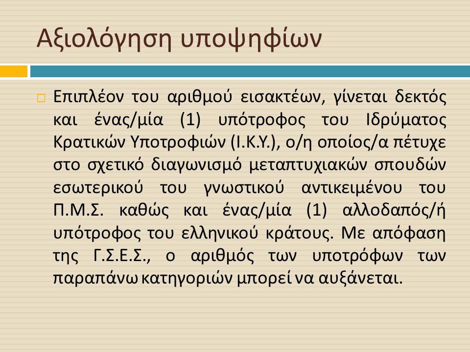 Αξιολόγηση υποψηφίων  Επιπλέον του αριθμού εισακτέων, γίνεται δεκτός και ένας / μία (1) υπότροφος του Ιδρύματος Κρατικών Υποτροφιών ( Ι.